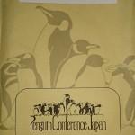 2016年度のペンギン会議の案内が来ましたね!
