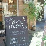 東京のペンギンなパン屋さん@三軒茶屋