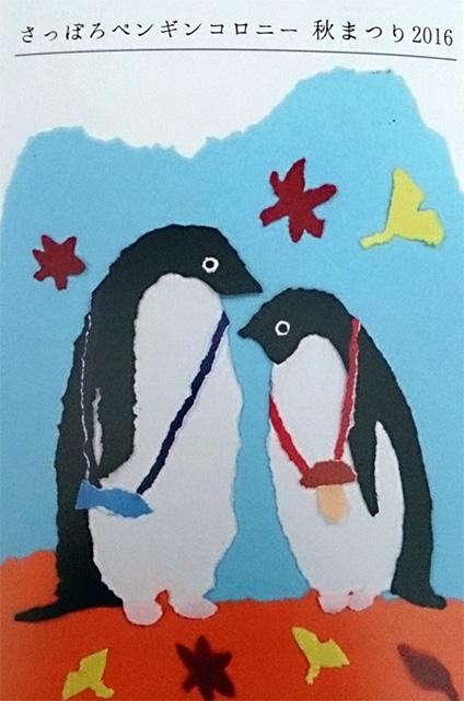 さっぽろペンギンコロニー2016秋祭り レポート