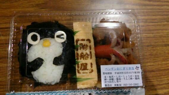 ペンギンおにぎり弁当…!