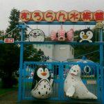 北海道最古の水族館…!?