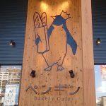 パン屋さん「ベーカリーペンギン美園店」に行ってきました