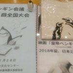 第26回ペンギン会議全国大会 in 東京 レポート