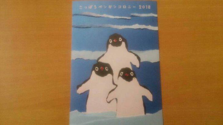 もう少しで始まる♪さっぽろペンギンコロニー2018