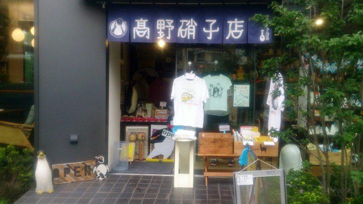 東京のペンギン堂雑貨店でひしめくペンギングッズとご対面!