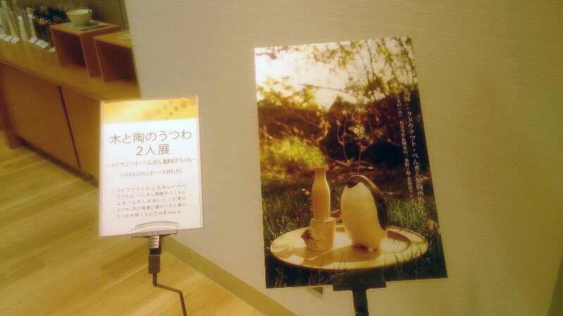 木と陶のうつわ二人展〜クドウテツト・ぺんぎん製陶所ちくも〜のイメージ1
