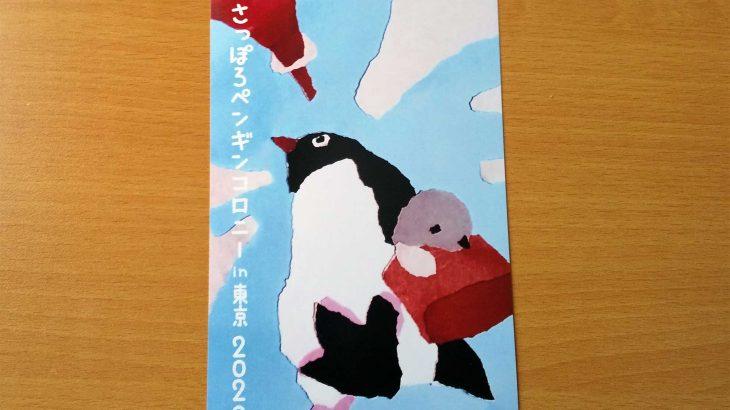 さっぽろペンギンコロニーin東京2020開催!